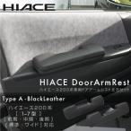 ハイエース 200系 アームレスト 1型/2型/3型/4型 対応 左右2個セット前期/中期/後期 標準 ワイド 全種対応 ブラックレザー 簡単取付 条件付/送料無料/_59802