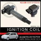 イグニッションコイル 1本 純正品番 90919-02240 トヨタ ラウム NCZ20 0304〜1010 部品 条件付 送料無料 _59819RUM