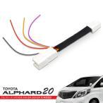 アルファード 20系 LEDリフレクター 電源取り出しキット 配線加工不要 パーツ ハーネス コネクター ユニット 配線 条件付 送料無料 _59826a