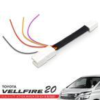 ヴェルファイア 20系 LEDリフレクター 電源取り出しキット 配線加工不要 パーツ ハーネス コネクター ユニット 配線 条件付 送料無料 _59826v
