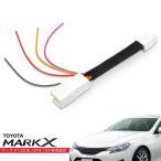 トヨタ マークX 130系 LEDリフレクター 電源取り出しキット 配線加工不要 パーツ ハーネス コネクター ユニット 配線 条件付 送料無料 _59826x