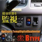 電圧計 室温計 LED デジタル トヨタ ダイハツ 汎用 純正スイッチ形状 ボルトメーター 気温計 車 電圧計測 条件付 送料無料 _59828