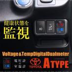 電圧計 室温計 LED デジタル トヨタ ニッサン 三菱 汎用 純正スイッチ形状 ボルトメーター 気温計 車 条件付 送料無料 _59829