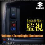 電圧計 室温計 LED デジタル スズキ マツダ 汎用 純正スイッチ形状 ボルトメーター 気温計 車 条件付 送料無料 _59830