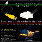 バックカメラ パナソニック ストラーダ CA-LNRC10 互換 変換ケーブル 入力変換 カーナビ 社外 リアカメラ 取付け 接続 ハーネス 条件付 送料無料 _59833