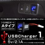 USB充電ポート 電圧計 トヨタ 日産 三菱 汎用 LED デジタル 充電器 スマホ iphone ipad Android ボルトメーター 車 条件付 送料無料 あす つく _59835