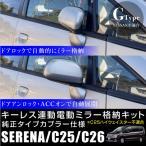 セレナ C25 C26 ドアミラー 自動格納キット オートリトラクタブル キーレス連動 ドアロック連動 ACC連動 サイドミラー 条件付 送料無料 _59851e