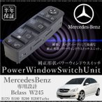 メルセデス ベンツ Bクラス W245 B170 B180 B200 B200ターボ パワーウインドウスイッチ 純正品番/1698206710 6ヶ月保証 運転席側 条件付 送料無料 _59861b
