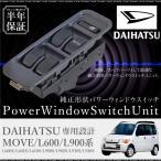 ダイハツ ムーヴ L600系 L900系 パワーウインドウスイッチ 11ピン 6ヶ月保証 運転席側 L600S L602S L610S L900S L902S L910S L912S 条件付 送料無料 _59862a