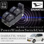 ダイハツ  ムーブカスタム L150系 L160系 パワーウインドウスイッチ 運転席側 6ヶ月保証 集中ドアスイッチ L150 L160 条件付 送料無料 _59863a