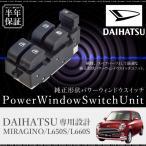 ダイハツ ミラジーノ L650S L660S パワーウインドウスイッチ 運転席側 6ヶ月保証 集中ドアスイッチ L650S L660S 条件付 送料無料 _59863e