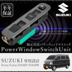 スズキ キャリィ エブリィ DA52V DA52W パワーウインドウスイッチ 運転席側 6ヶ月保証 集中ドアスイッチ DA52V DA52W 社外品 互換品 条件付 送料無料 _59867e