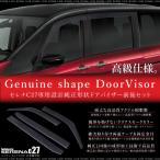新型 セレナ C27 ドアバイザー クリアスモーク 4pcs サイドバイザー  日産 ニッサン C27系 外装 パーツ ドアバイザー 条件付 送料無料 _59868