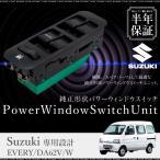 スズキ エブリィ DA62V DA62W パワーウインドウスイッチ 運転席側 14ピン 純正交換 6ヶ月保証 集中ドアスイッチ 電動格納ミラー装着車専用  送料無料 _59889e