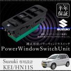 スズキ kei ケイ HN11S パワーウインドウスイッチ 運転席側 14ピン 純正交換 6ヶ月保証 集中ドアスイッチ 電動格納ミラー装着車専用 条件付 送料無料 _59889f