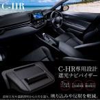 トヨタ C-HR 専用 7インチ ナビバイザー 遮光 日よけ 反射防止 トレイ付き 簡単取付 裏面テープ 小物置き スマホ 携帯 純正ナビ DVD 条件付 送料無料 _59890