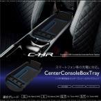 C-HR 専用 パーツ コンソールボックストレイ 内装 センターコンソール ラバーマット 小物入れ 収納 コンソールトレー トヨタ CHR   _59915