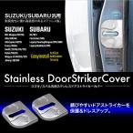 スバル R2 RC1 ドアストライカーカバー 4個 ステンレス 鏡面 SUBARU 専用 パーツ メッキ ガーニッシュ _59923f