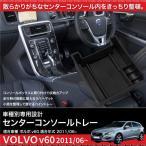 ボルボ V60 コンソールボックス トレイ ラバーマット付 トレー 小物入れ VOLVO  あすつく対応 【送料無料 条件付】_59958a