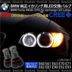 BMW H8 LED イカリング 交換バルブ CREE 20W E60 E61 E63 E64 X5 E70 X6 E71 E82 E87 E90 E91 E92 E93 条件付 送料無料 _59121