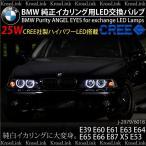 BMW H6 イカリング LED 交換バルブ CREE 25W キャンセラー内蔵 2個 E39/E60/E61/E63/E64/E65/E66/E87/X5 E53 条件付/送料無料 _59122