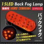 バックフォグ LED F1風 15LED ダブル発光 スモール ブレーキ/高速点滅 レッドレンズ バックフォグランプ/ストロボ 条件付/送料無料 _28286