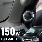 ハイエース 200系 ピラー ツイーター パネルキット 左右セット 車載スピーカー ドアピラー 標準 ワイド 1型 2型 3型 条件付/送料無料 _59367