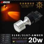 3156 3157 LED アンバー キャンセラー内蔵 CREE 20W 拡散 バルブ 2個 マスタング リンカーン ハマー など アメ車 ウインカー 条件付 送料無料 _25146 - 5,678 円