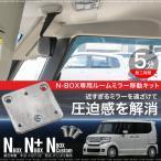 N-BOX N-BOXカスタム ルームミラー 反転 移動プラケット 移動キット バックミラー NBOX NBOXカスタム Nボックス JF1 JF2 条件付 送料無料 ◆_59037