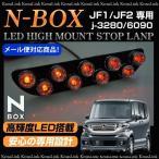 NBOX ハイマウントストップランプ LED 9連/リフレクタータイプ 簡単取付け N-BOX N-BOXカスタム N BOX Nボックス JF1 JF2 条件付 送料無料 _59143