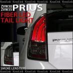 30系プリウス LEDファイバーテールライト/テールランプ スモークレンズ 左右 2ピースセット トヨタ/TOYOTA/PRIUS ZVW30/条件付/送料無料 _52111(6110)