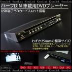 DVDプレーヤー 車載用 ハーフDINDVD/25mm CD USB SD MP3 iPhone リモコン AUX/RCA端子搭載 地デジチューナー接続可 車 条件付/送料無料 _43098