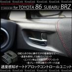 トヨタ86/トヨタ 86 ZN6 OBD/速度感知 オートロックシステム/TOYOTA ハチロク/自動ロック カスタム/パーツ _59039