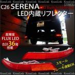 セレナ C26 LED リフレクター 高輝度 FLUX×22発 赤 左右2個 スモール ブレーキ連動 X/G ハイウェイスター パーツ 条件付 送料無料 あす つく _59145s