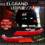 エルグランド E52 LED リフレクター FLUX×22発 赤 左右2個 スモール ブレーキ連動 XG ハイウェイスター パーツ 条件付 送料無料 あす つく _59145e