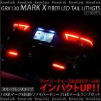 マークX 130 前期 LED レッドファイバー/テールランプ  スモーク/トヨタ マークX パーツ 130系/テールライト /条件付/送料無料 _52117