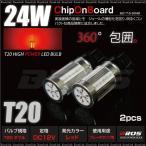 T20 LED ウェッジ球/ダブル 24W/COB レッド/赤 バルブ/ブロス製 テールランプ/ブレーキランプ/等に カスタム/パーツ/内装/外装/ドレスアップ _23180(6217)
