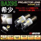BAX9S H6W LED ホワイト 無極性 5630SMD プロジェクターレンズ 2個 ポジション ウィンカー ナンバー灯 等に バルブ 白 条件付/送料無料 _25151