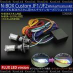 NBOX/カスタム/+ N-BOX/ LED マルチカラー ウィンカーポジションキット/ホワイトxアンバー/N BOX/バルブ/ウイポジ/ ウインカー/FLUX/_59146(6266)