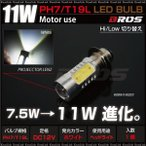 PH7/T19L LED バルブ 11W ホワイト/白 ヘッドライト Hi/Lwo バイク/原付/単車/スクーター/オートバイ/用品 HIDとの併用も ホンダ /ヤマハ 1個 _27094(6269)