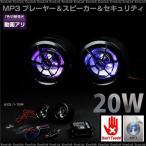 バイク オーディオ/スピーカー/セキュリティー/MP3プレーヤー 7色点灯 microSD用アダプター 条件付/送料無料 _28226(6303)