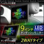 オンダッシュモニター 9インチ LED液晶 HDMI USB 2WAY/ヘッドレスト固定可 スピーカー内蔵 12V シガーソケット電源 条件付/送料無料 _43121