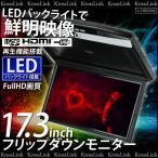 フリップダウンモニター/17.3インチ LED/液晶/高画質 大画面/HDMI/12V 24V/FULL HD/デジタル/赤外線/黒/ブラック/LED バックライト/_43126(6366)