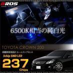 クラウン 200系 LED ルームランプ 高輝度 SMD 9点セット サンルーフ有/無 両対応 前期 後期 アスリート ロイヤル マジェスタ 条件付 送料無料 _57108