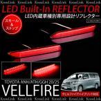 ヴェルファイア 20系 LED リフレクター SMD×24発 スモール/ブレーキ連動 左右2個 LEDリフレクター 減光機能 リア パーツ 条件付/送料無料 _59153v