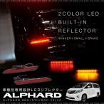 アルファード 20系 LED リフレクター 流れる/ウインカー ブレーキ連動 左右2個 前期 後期 LEDリフレクター レッド 赤 条件付/送料無料 _59154a