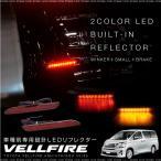 ヴェルファイア 20系 LED リフレクター 流れる/ウインカー ブレーキ連動 左右2個 前期 後期 LEDリフレクター レッド 赤 条件付 送料無料 _59154v