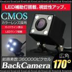 バックカメラ/ガイドライン付/LED小型暗視カメラ/CMOS/防水/防塵/広角 170度/暗所/補助灯/視野角 120度/LED ライト/視認性UP/夜間/後方確認/_43133(6398)