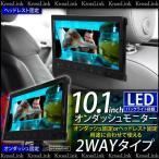 オンダッシュモニター 10.1インチ HDMI 2WAY/ヘッドレスト固定用ブラケット付 12V シガーソケット電源 USB 条件付/送料無料 _43138