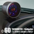 タコメーター 電圧計/オートゲージ ボルト メーター LED デジタル 60Φ/12V/ 角度調性/メーター/アナログ風デジタル/デジタルメーター/_28184(6466)